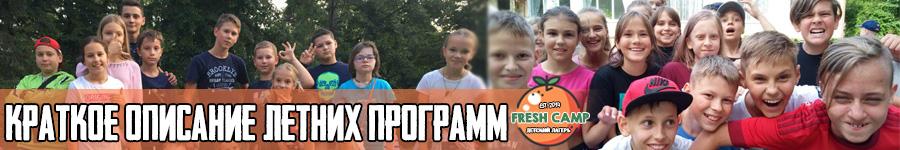 Описание летних каникул 2020 в летнем детском лагере Фреш Кэмп